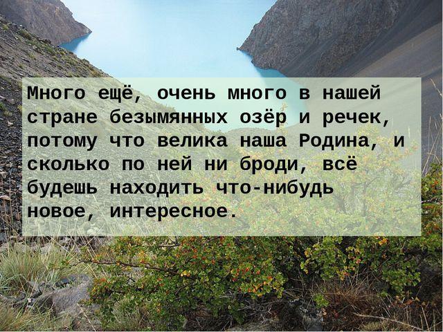 Много ещё, очень много в нашей стране безымянных озёр и речек, потому что вел...