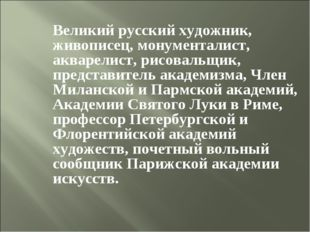Великий русский художник, живописец, монументалист, акварелист, рисовальщик,