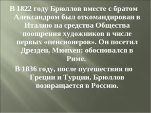 В 1822 году Брюллов вместе с братом Александром был откомандирован в Италию н