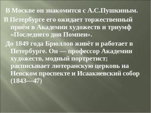 В Москве он знакомится с А.С.Пушкиным. В Петербурге его ожидает торжественны