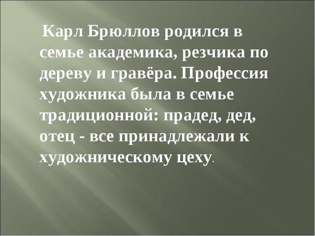 Карл Брюллов родился в семье академика, резчика по дереву и гравёра. Професс...