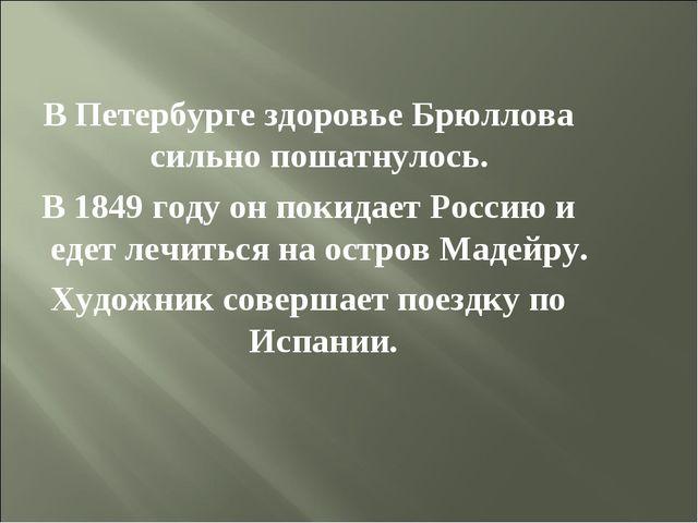 В Петербурге здоровье Брюллова сильно пошатнулось. В 1849 году он покидает Ро...