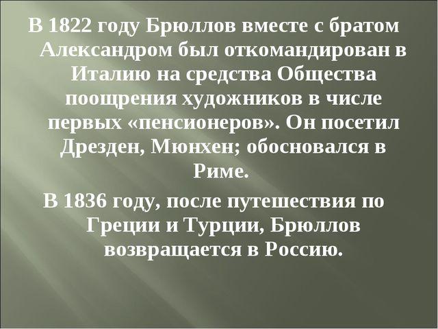 В 1822 году Брюллов вместе с братом Александром был откомандирован в Италию н...