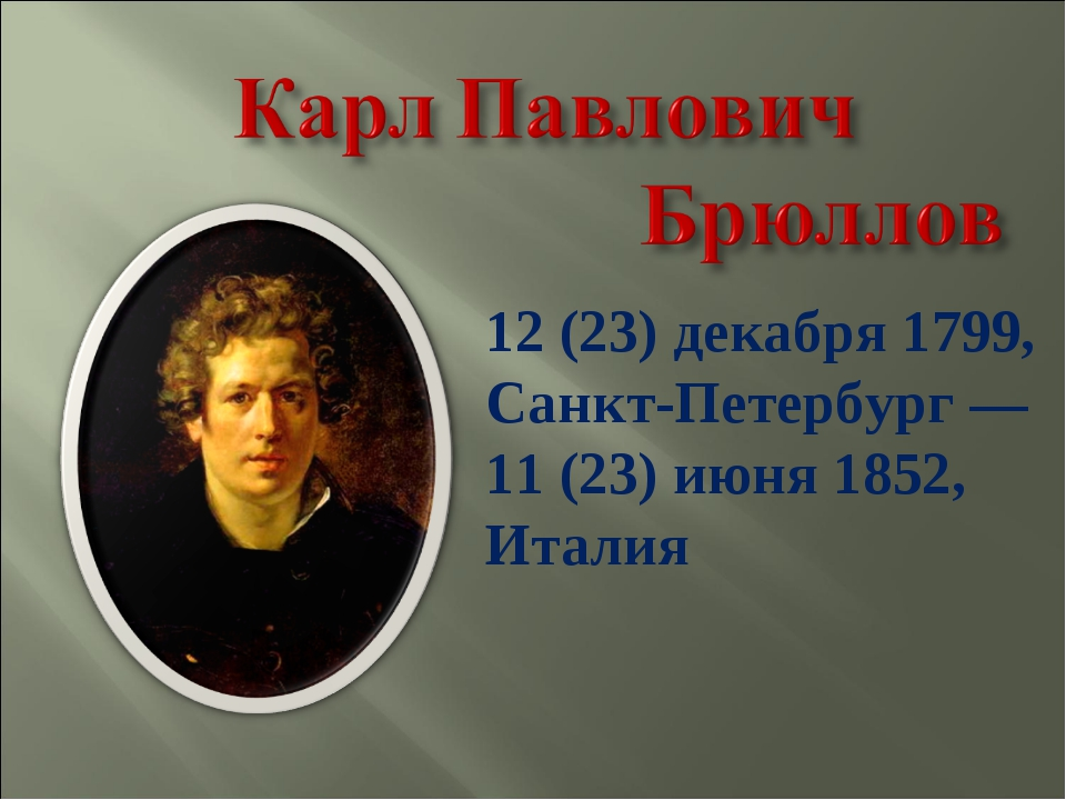 12 (23) декабря 1799, Санкт-Петербург — 11 (23) июня 1852, Италия