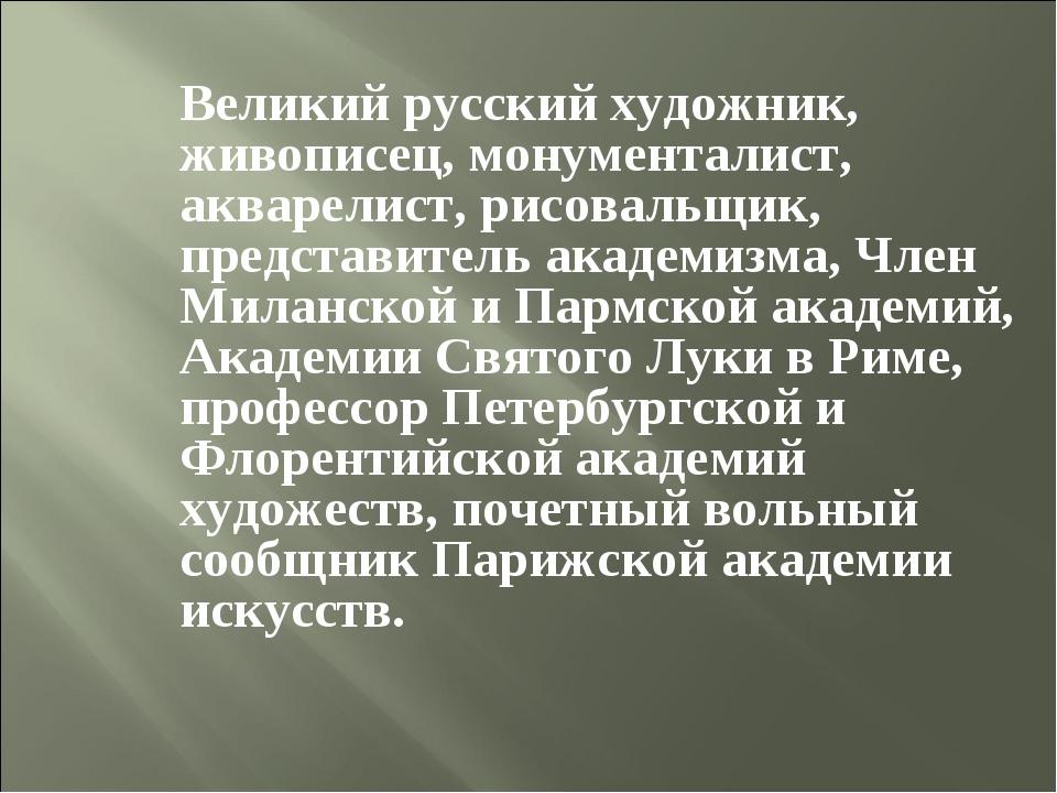 Великий русский художник, живописец, монументалист, акварелист, рисовальщик,...