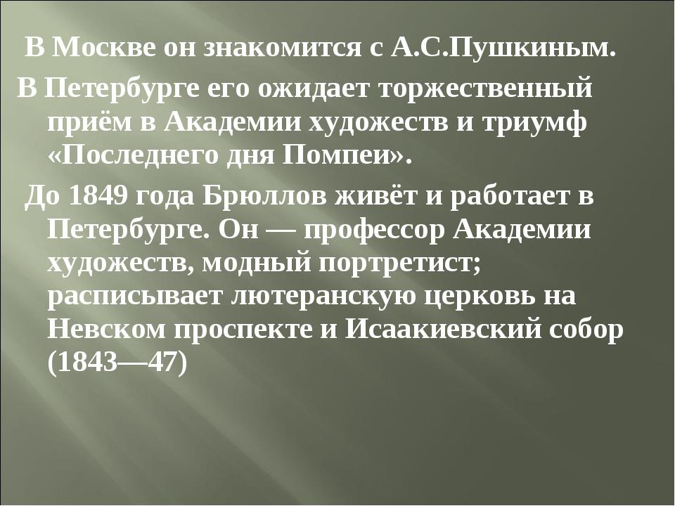 В Москве он знакомится с А.С.Пушкиным. В Петербурге его ожидает торжественны...