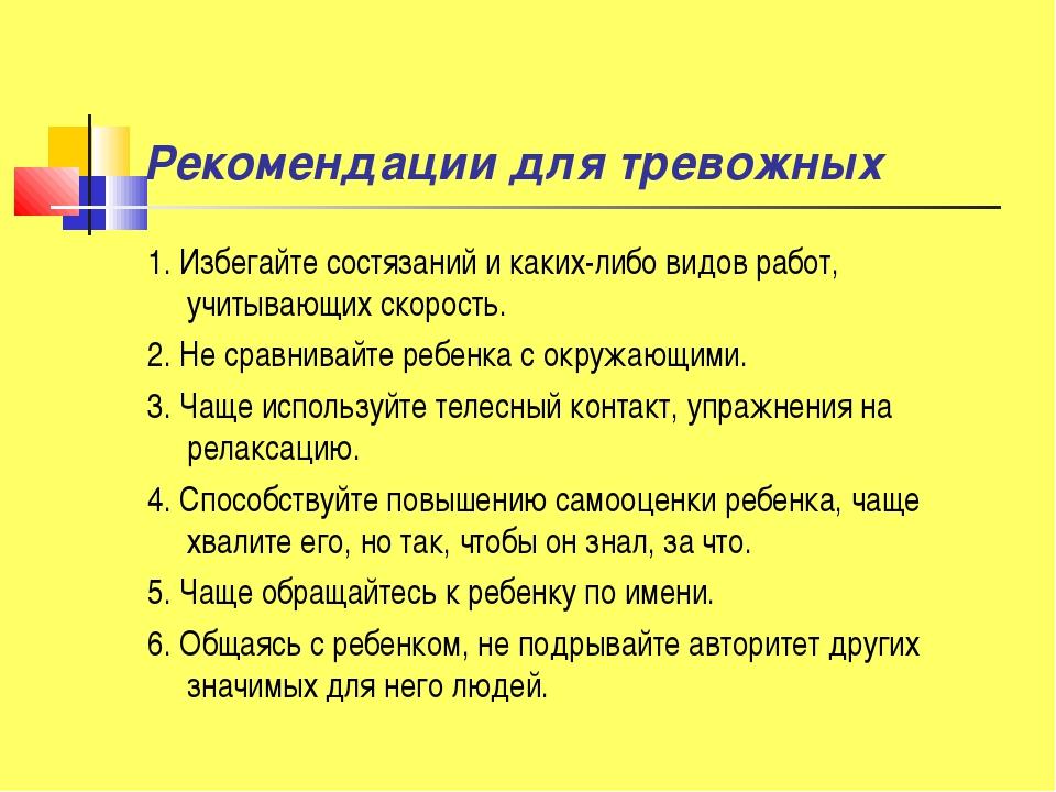 Рекомендации для тревожных 1. Избегайте состязаний и каких-либо видов работ,...