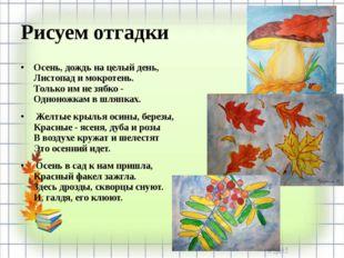 Рисуем отгадки Осень, дождь на целый день, Листопад и мокротень. Только им