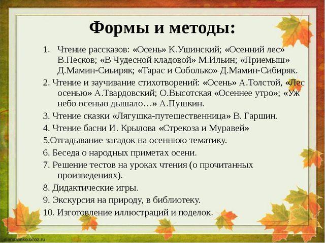 Формы и методы: Чтение рассказов: «Осень» К.Ушинский; «Осенний лес» В.Песков;...