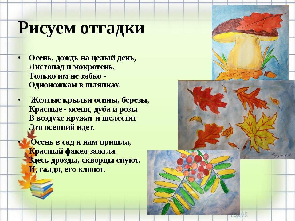 Рисуем отгадки Осень, дождь на целый день, Листопад и мокротень. Только им...