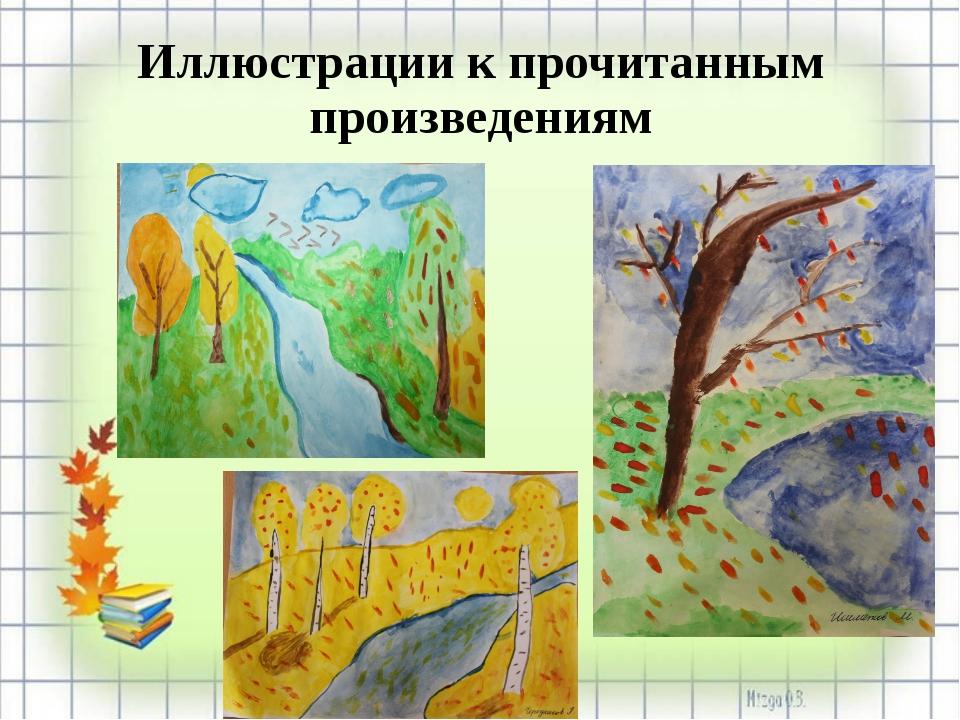 Иллюстрации к прочитанным произведениям