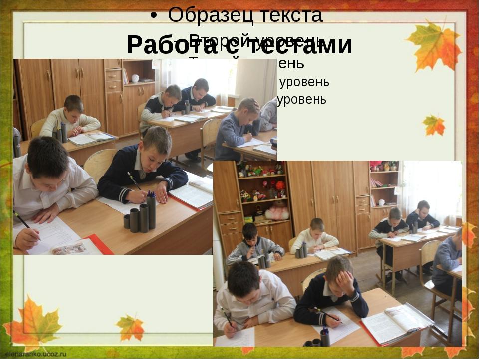 Работа с тестами