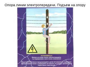 Опора линии электропередачи. Подъем на опору