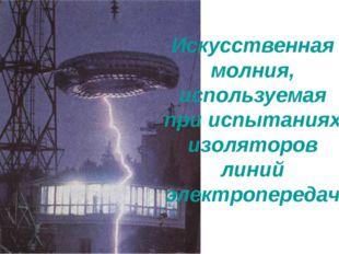 Искусственная молния, используемая при испытаниях изоляторов линий электропер