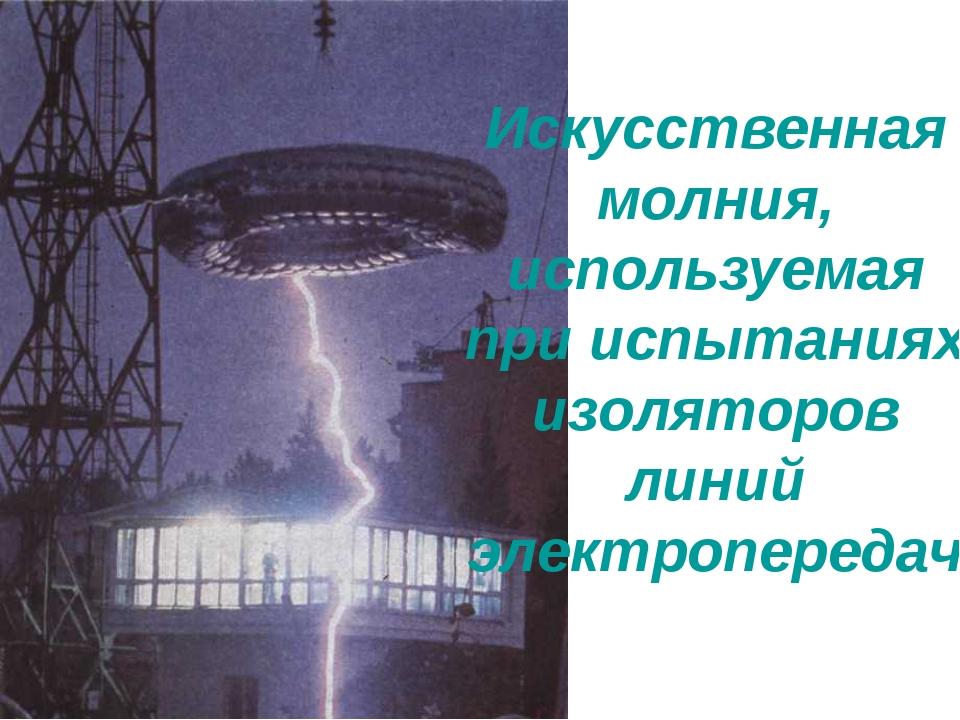 Искусственная молния, используемая при испытаниях изоляторов линий электропер...