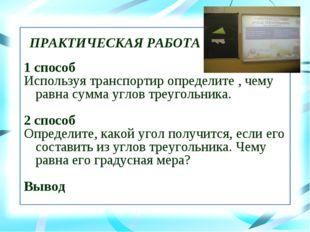.ПРАКТИЧЕСКАЯ РАБОТА 1 способ Используя транспортир определите , чему равна с
