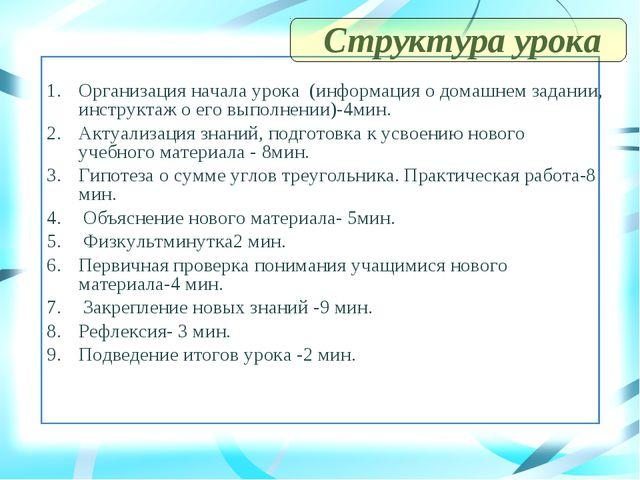 Структура урока Организация начала урока (информация о домашнем задании, инст...