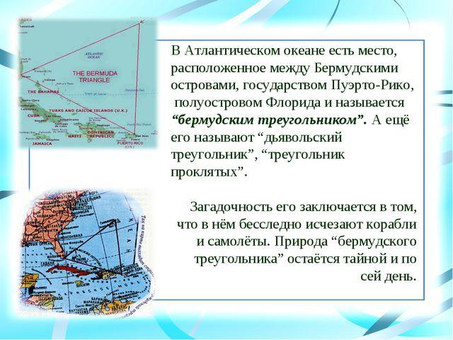 В Атлантическом океане есть место, расположенное между Бермудскими островами,...