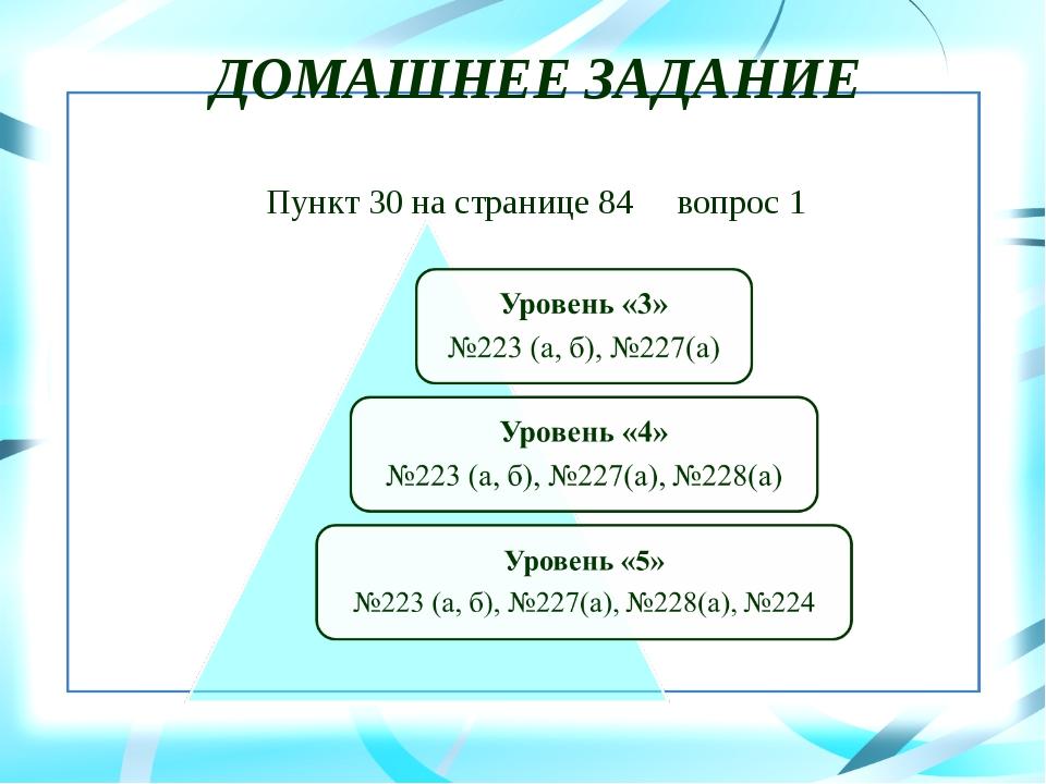 ДОМАШНЕЕ ЗАДАНИЕ Пункт 30 на странице 84 вопрос 1