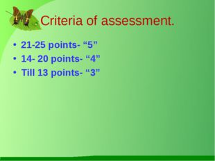 """Criteria of assessment. 21-25 points- """"5"""" 14- 20 points- """"4"""" Till 13 points-"""