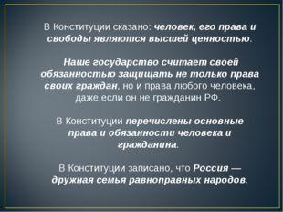 В Конституции сказано: человек, его права и свободы являются высшей ценностью