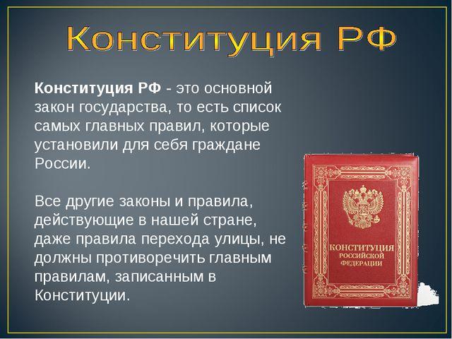 Конституция РФ - это основной закон государства, то есть список самых главных...