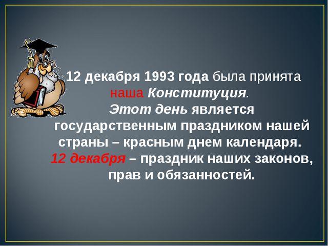 12 декабря 1993 года была принята наша Конституция. Этот день является госуд...
