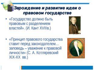 Зарождение и развитие идеи о правовом государстве «Государство должно быть пр