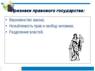 Признаки правового государства: Верховенство закона; Незыблемость прав и своб
