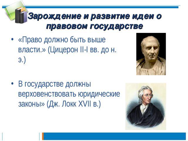 Зарождение и развитие идеи о правовом государстве «Право должно быть выше вла...
