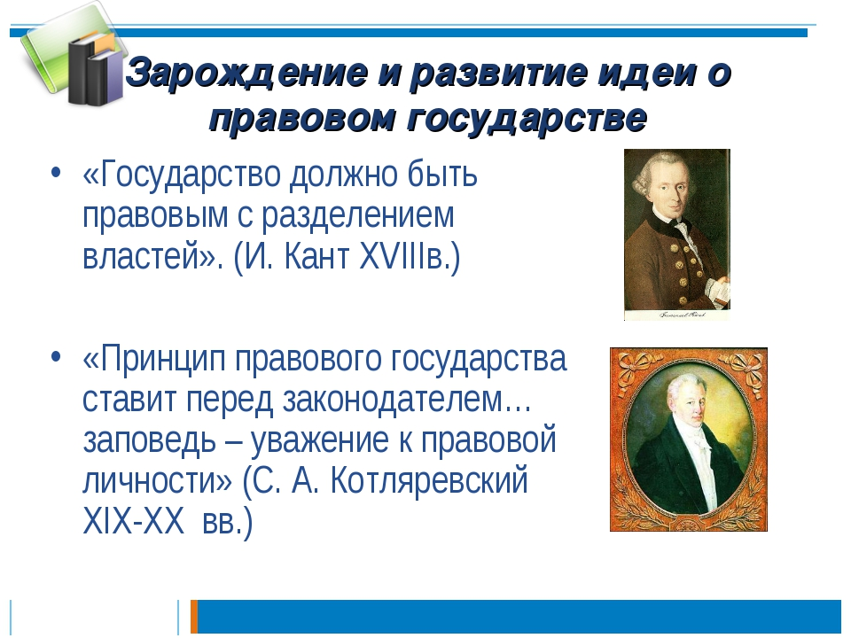 Зарождение и развитие идеи о правовом государстве «Государство должно быть пр...