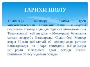 Тәлімгер» (ментор) ұғымы грек мифологиясынан алынған: өзінің аңыздағы саяхаты