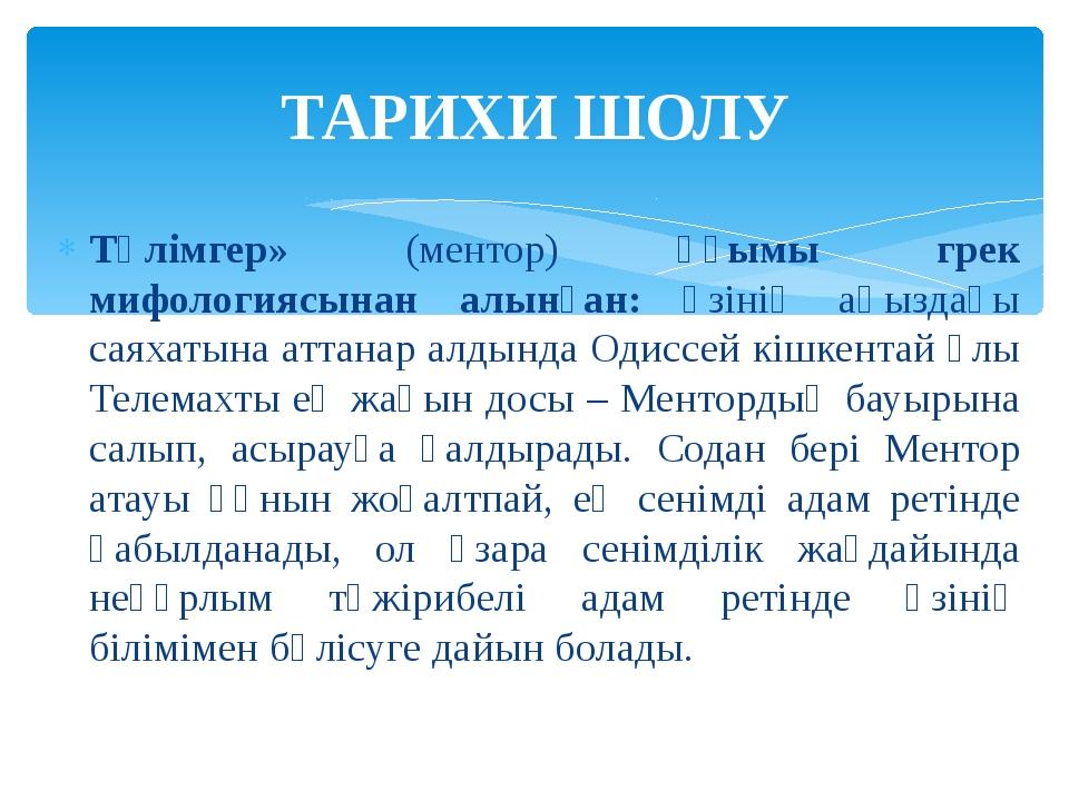 Тәлімгер» (ментор) ұғымы грек мифологиясынан алынған: өзінің аңыздағы саяхаты...