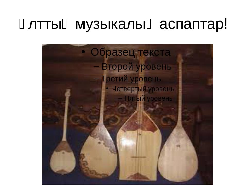 Ұлттық музыкалық аспаптар!
