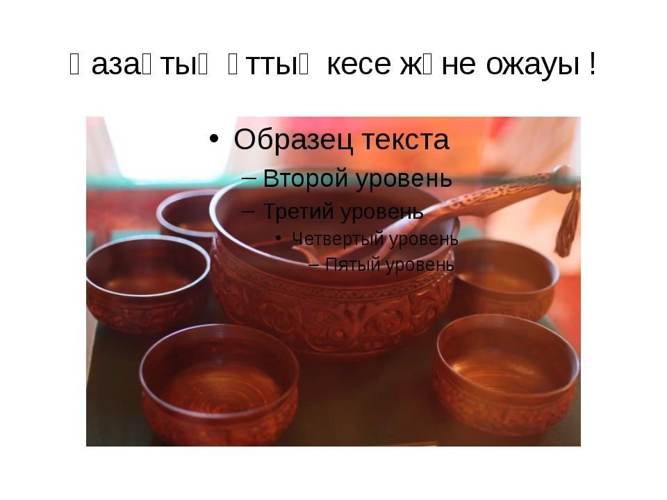 Қазақтың ұттық кесе және ожауы !