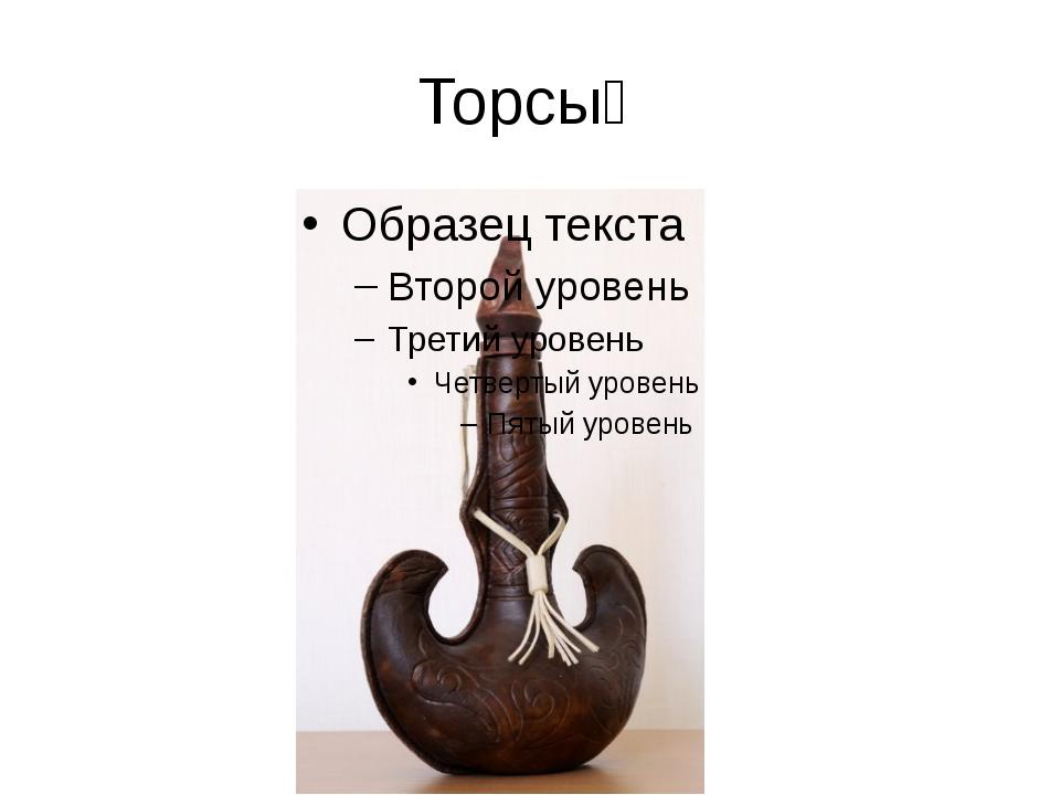 Торсық