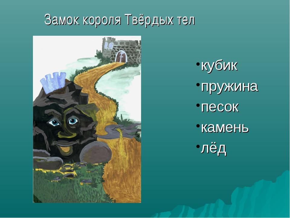 Замок короля Твёрдых тел кубик пружина песок камень лёд
