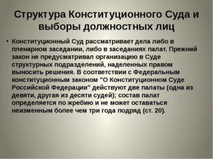 Структура Конституционного Суда и выборы должностных лиц Конституционный Суд