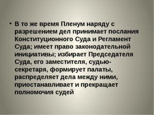В то же время Пленум наряду с разрешением дел принимает послания Конституцион