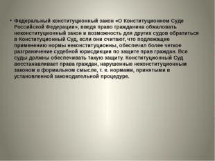 Федеральный конституционный закон «О Конституционном Суде Российской Федераци