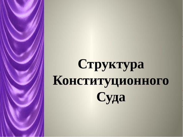 Структура Конституционного Суда