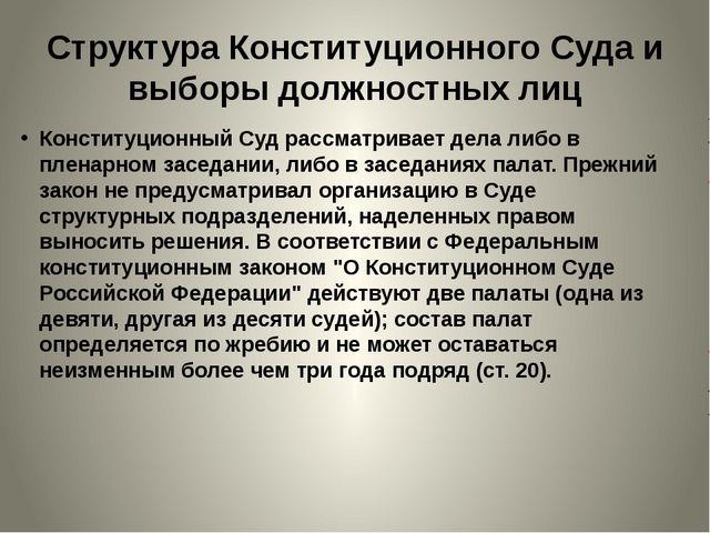 Структура Конституционного Суда и выборы должностных лиц Конституционный Суд...
