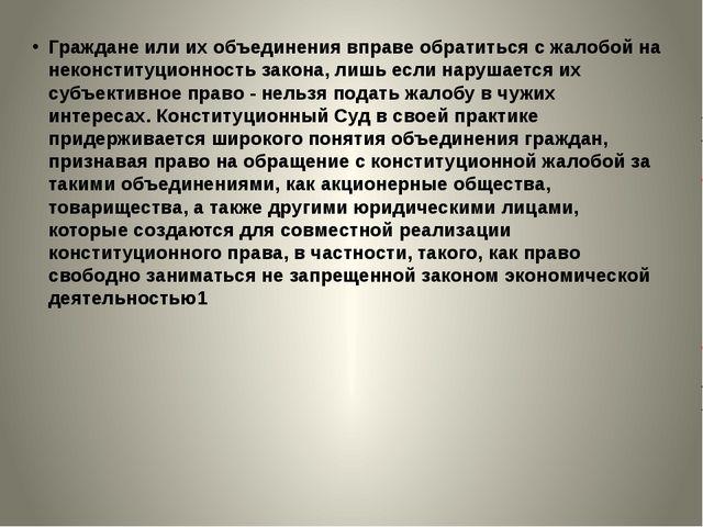 Граждане или их объединения вправе обратиться с жалобой на неконституционност...