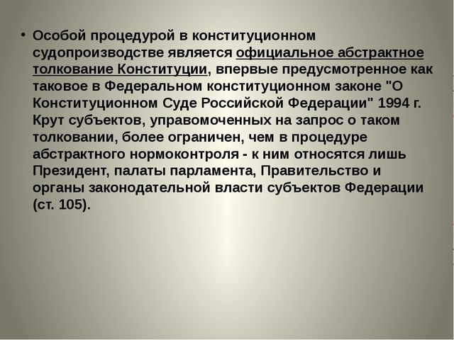 Особой процедурой в конституционном судопроизводстве является официальное абс...