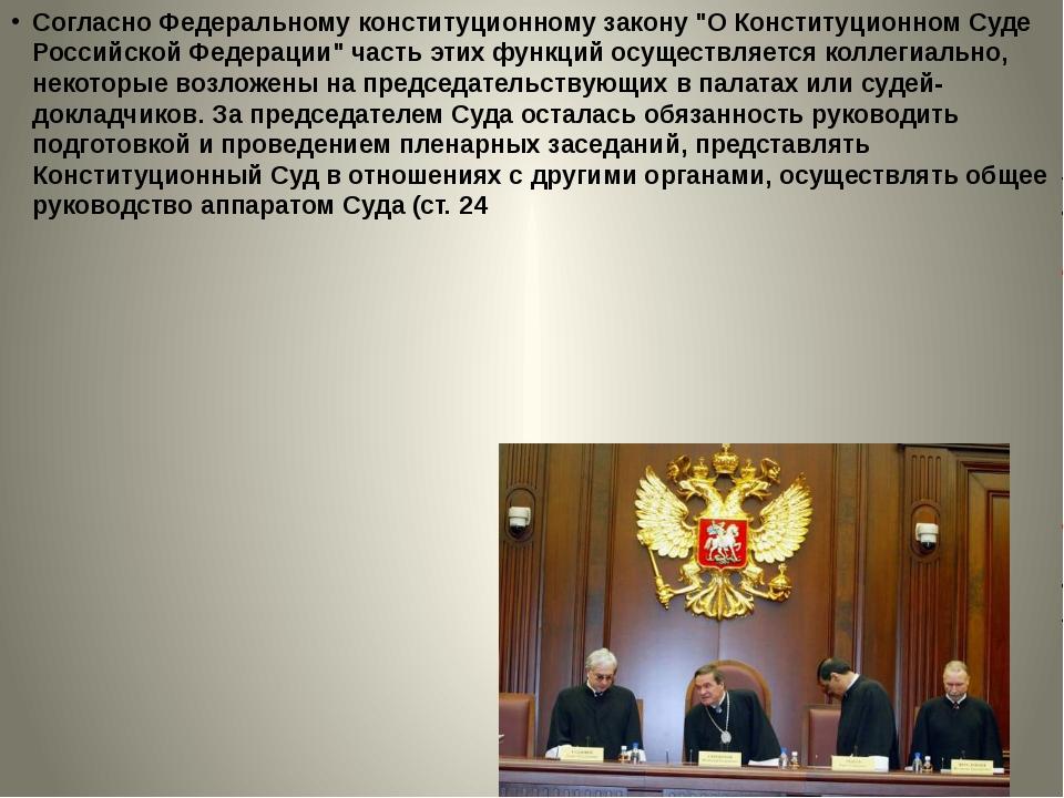 """Согласно Федеральному конституционному закону """"О Конституционном Суде Российс..."""