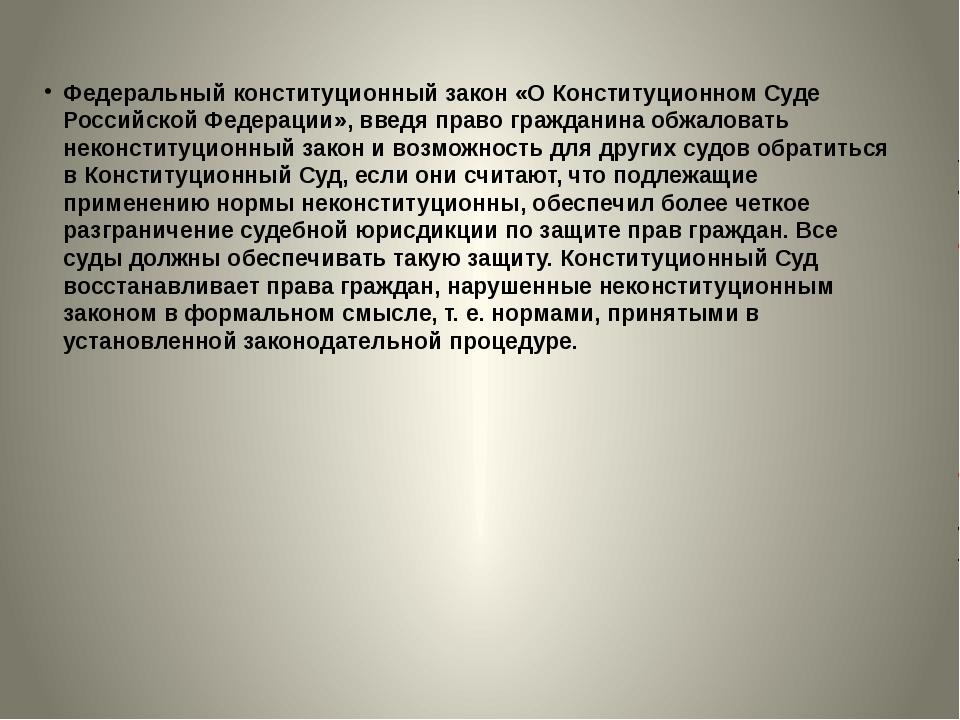 Федеральный конституционный закон «О Конституционном Суде Российской Федераци...