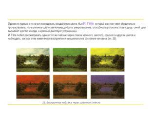 Одним из первых, кто начал исследовать воздействие цвета, был И. Гёте, которы
