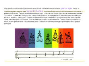 Еще один путь знакомства со свойствами цвета состоит в возможности сопоставит
