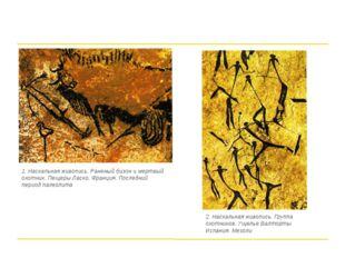 1. Наскальная живопись. Раненый бизон и мертвый охотник. Пещеры Ласко, Франци