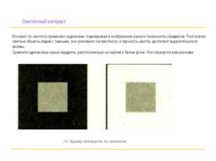 Контраст по светлоте применяют художники, подчеркивая в изображении разную то